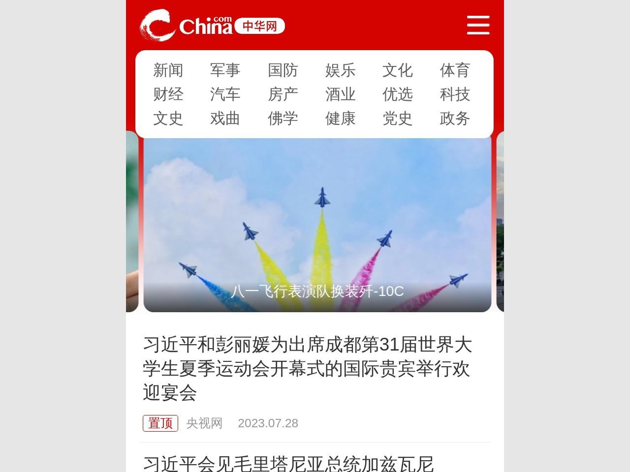 军事-手机中华网-中国最大的军事网站截图