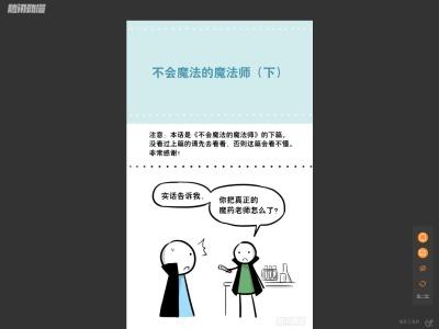 《小绿和小蓝》263 不会魔法的魔法师(...