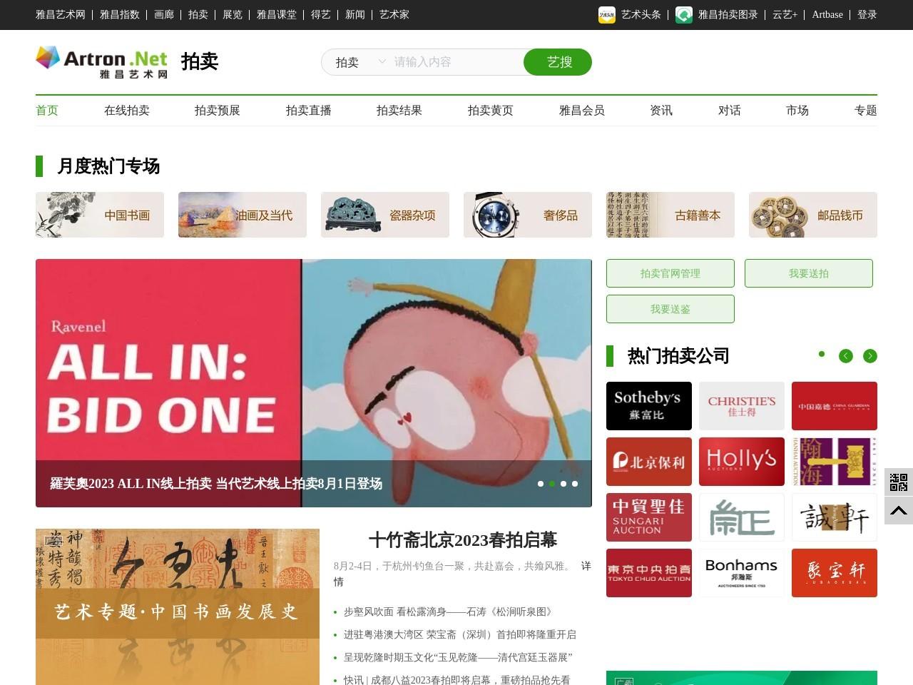 雅昌艺术品拍卖网截图