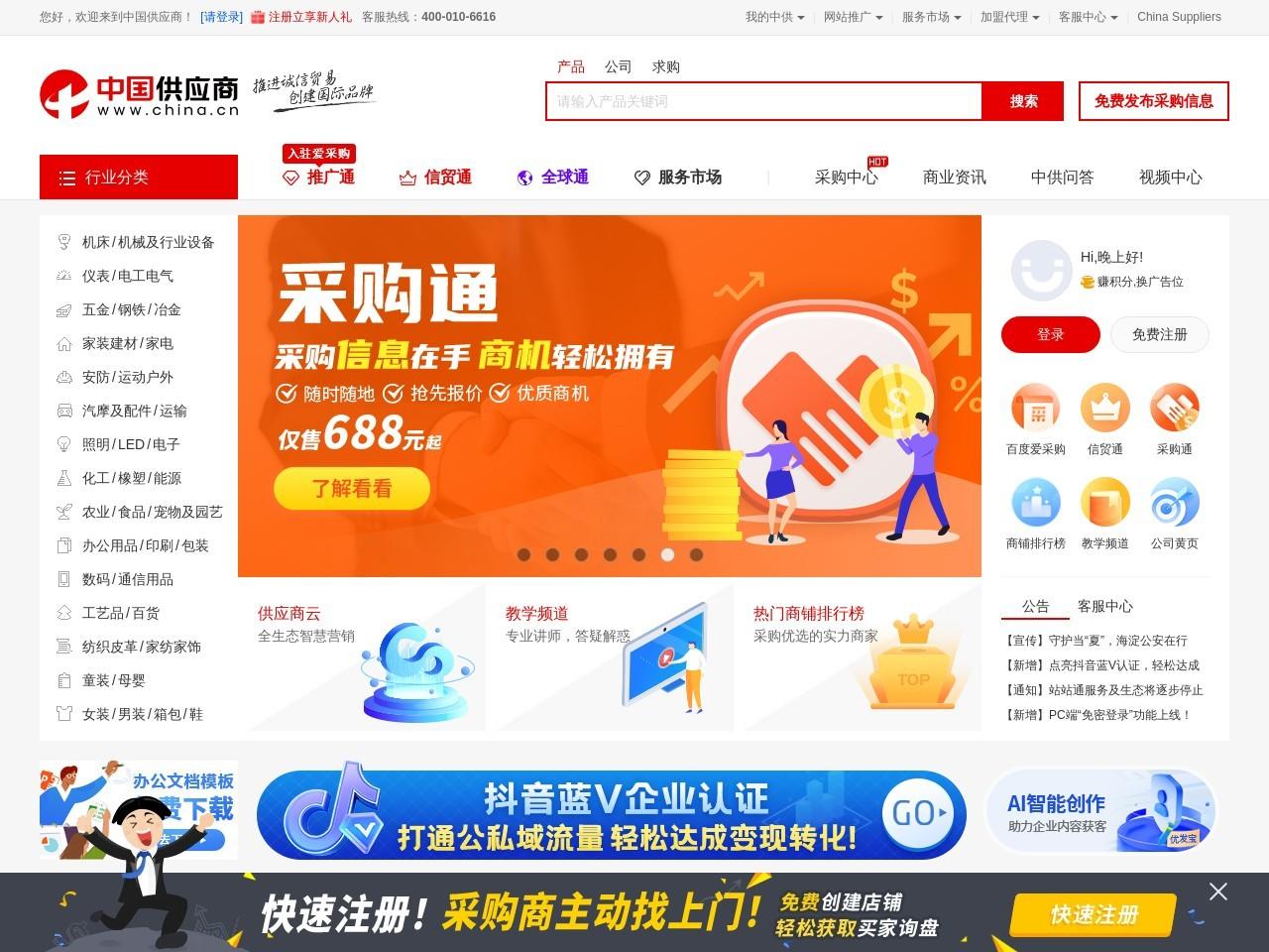 中国供应商截图