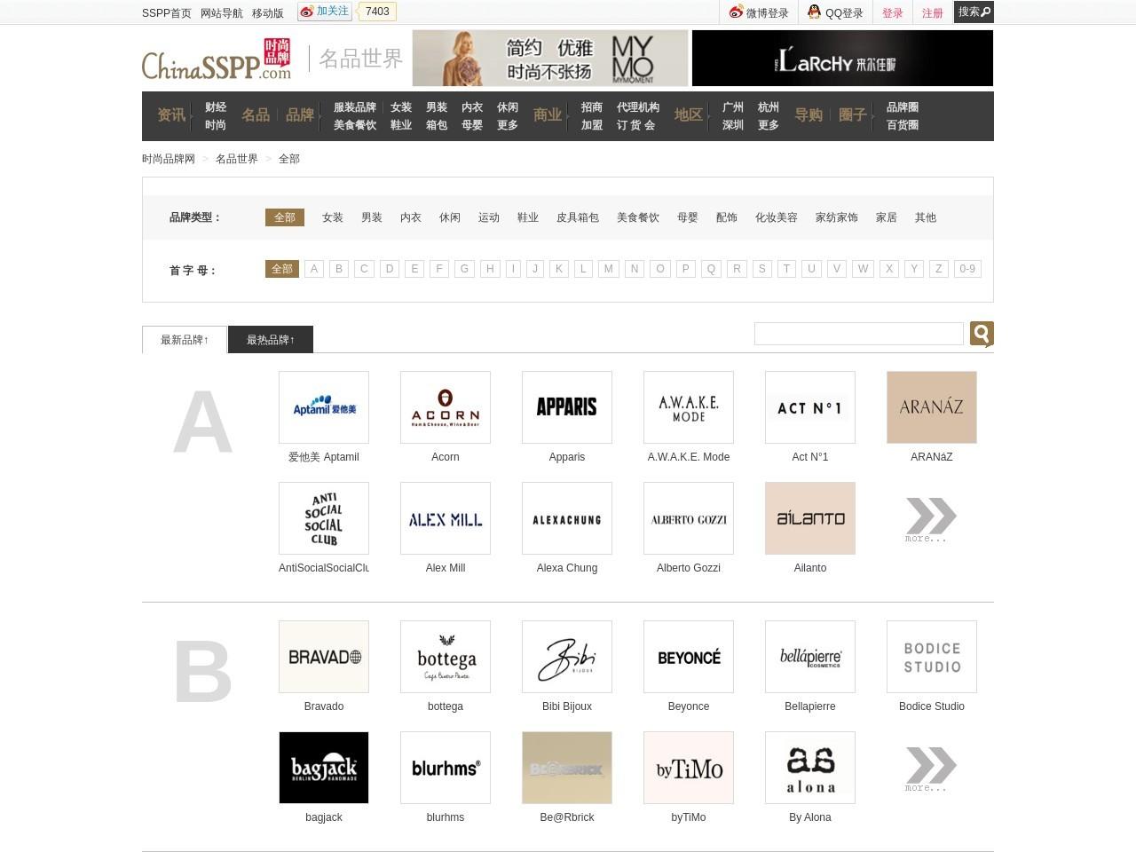 全球时尚品牌网截图
