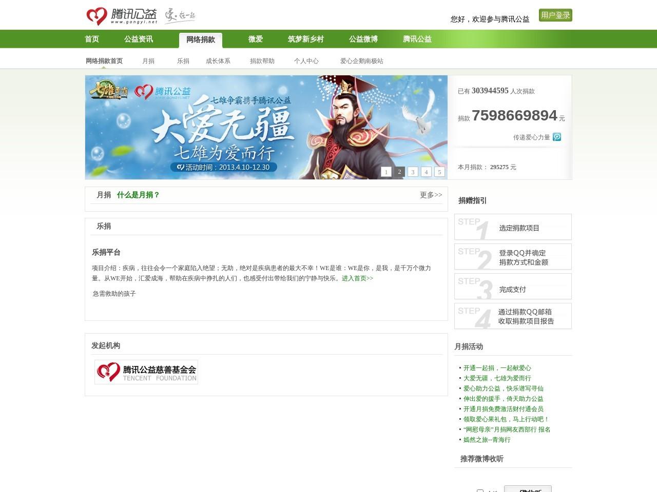 网络捐款_腾讯公益_腾讯网截图
