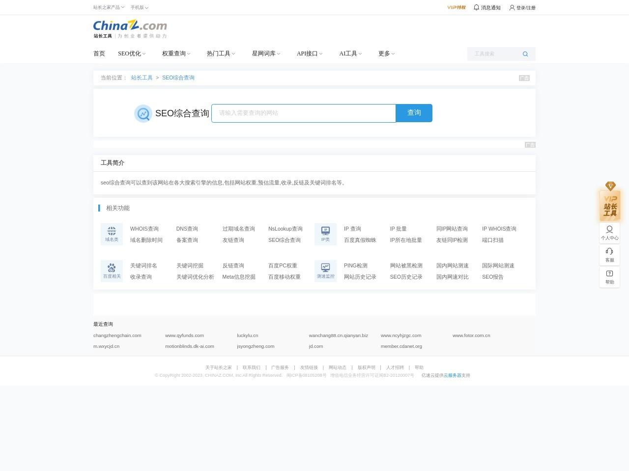 SEO综合查询 - 站长工具截图