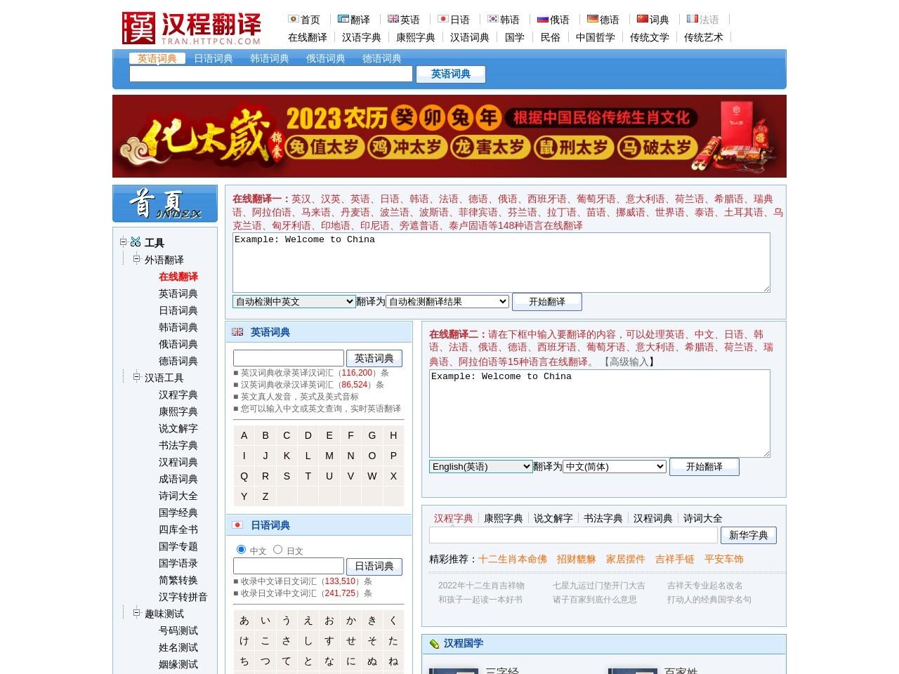 网络中国在线翻译截图