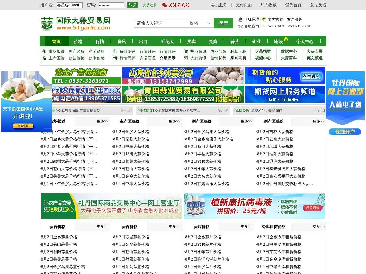 国际大蒜贸易网截图