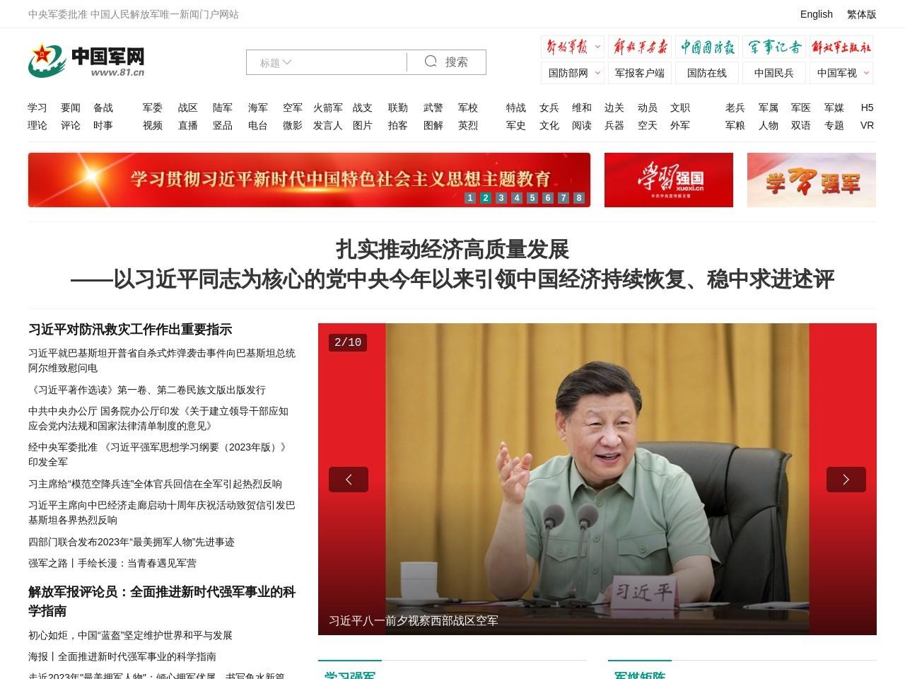 中国军人网截图