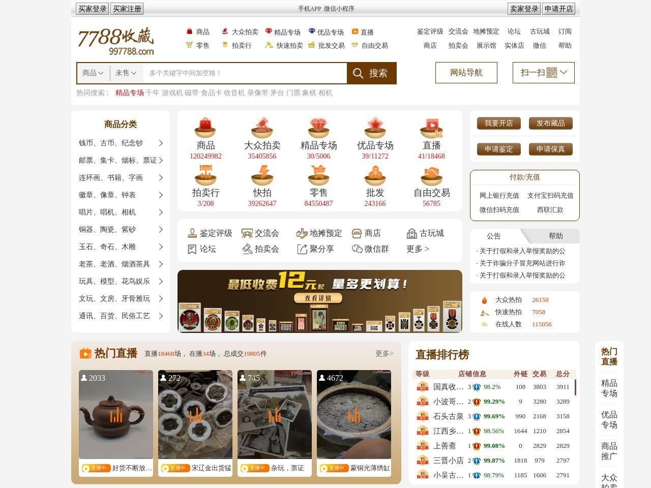 中国收藏热线截图