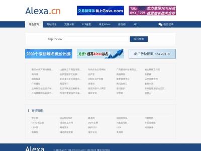 Alexa网站排名查询