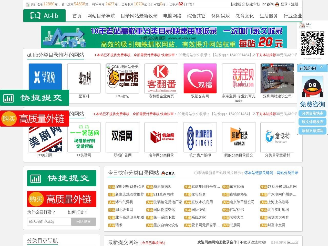 at-lib网站分类目录截图