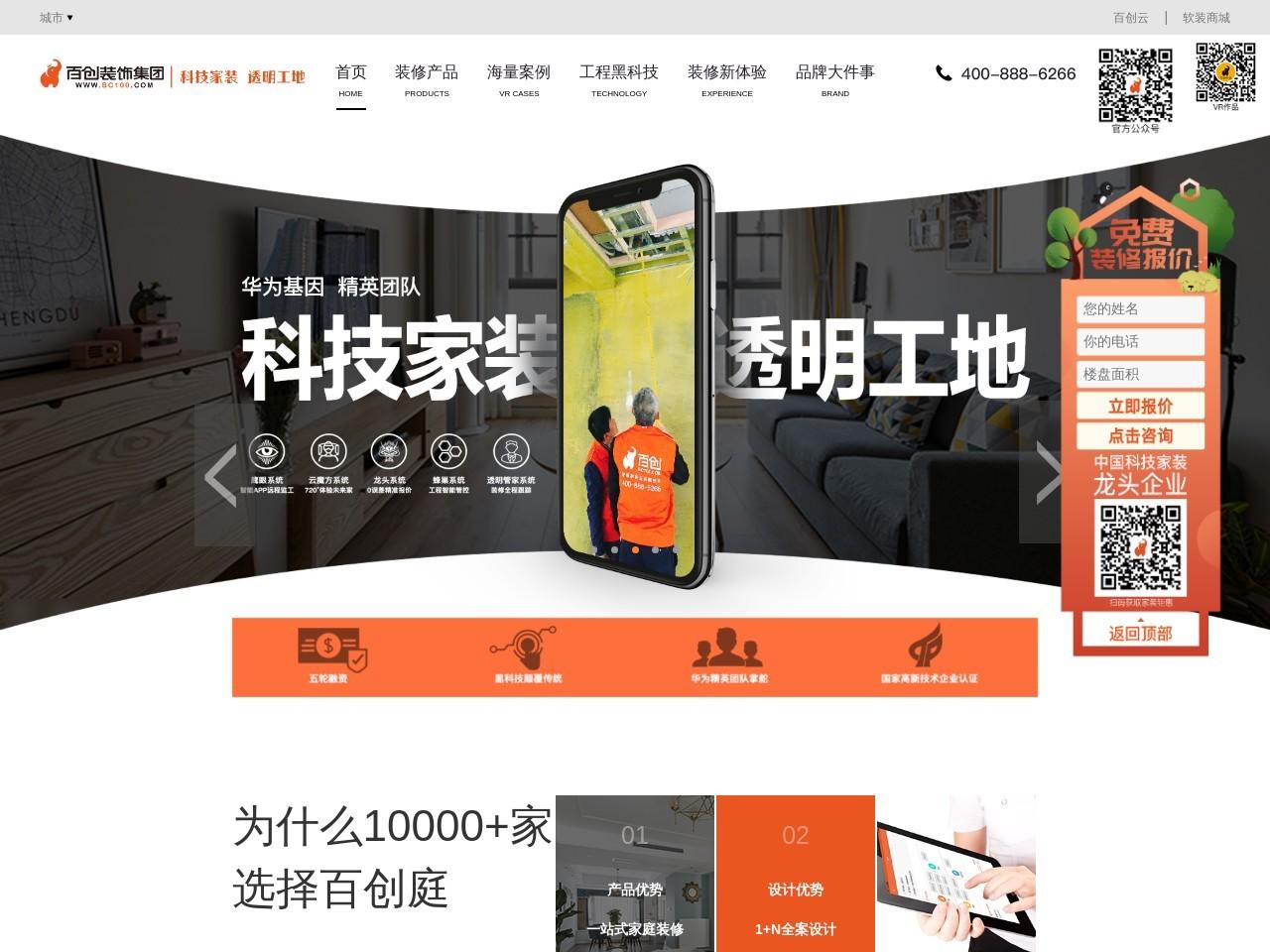 深圳装修公司截图