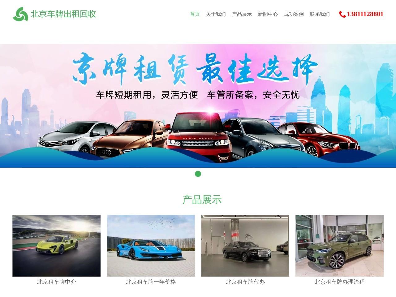 北京租车牌截图