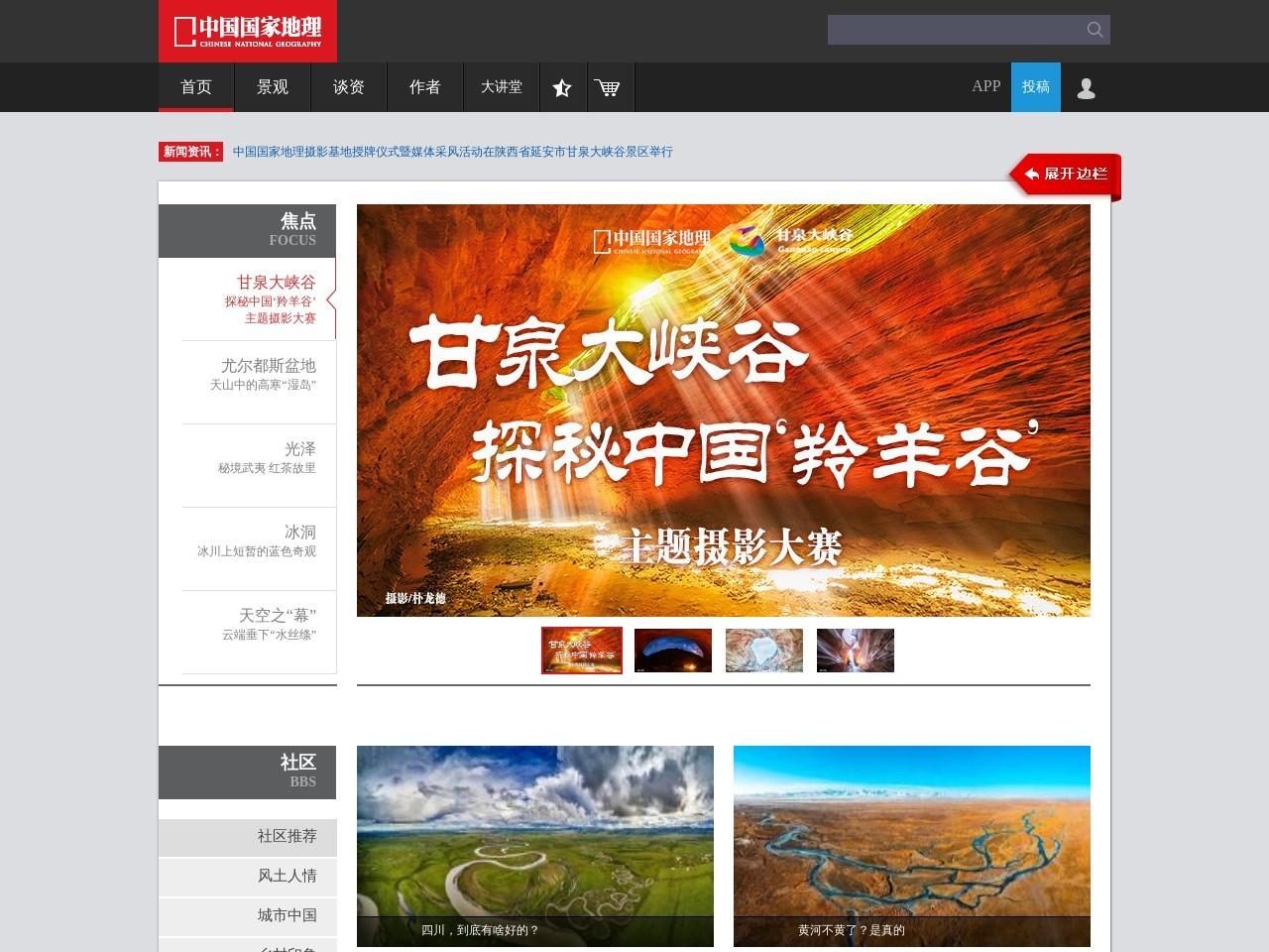 中国国家地理网截图