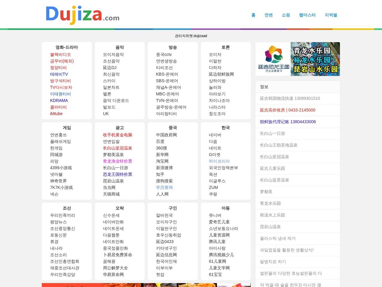 朝鲜族网址站-朝鲜语网站 dujiza.com截图