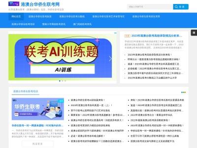 港澳台华侨生联考信息网