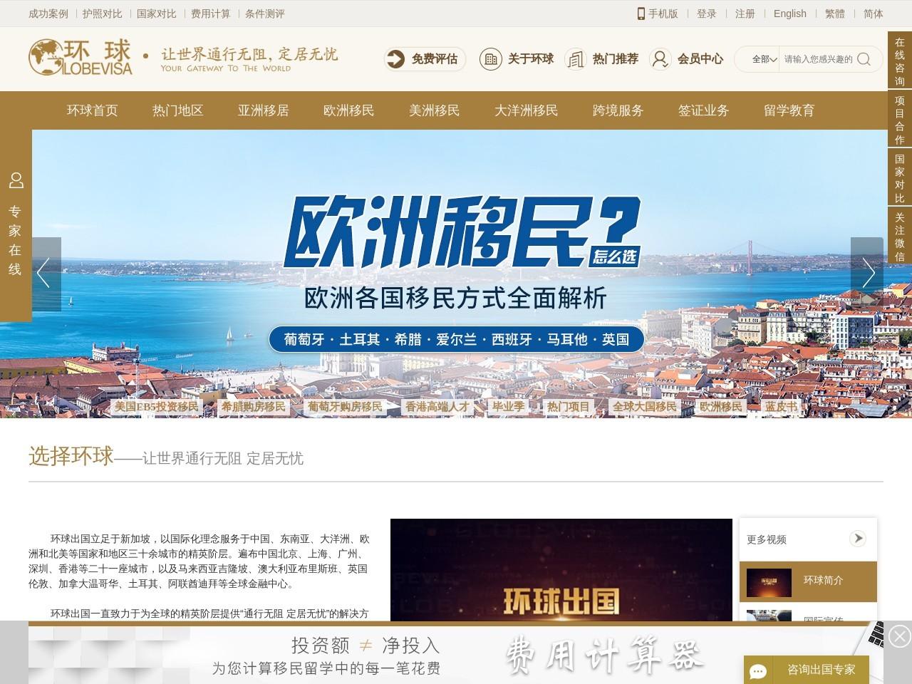环球投资移民官方网站截图