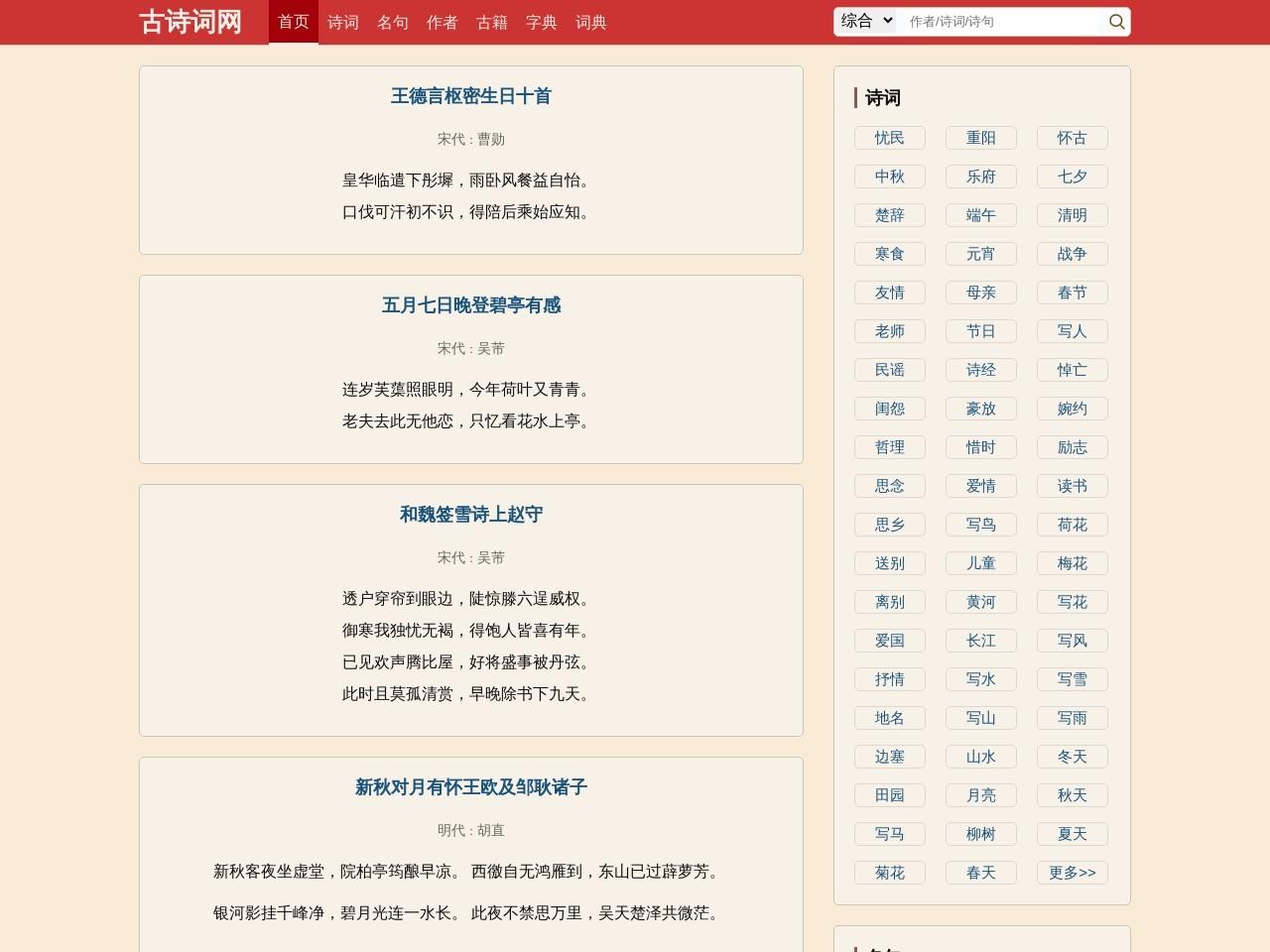 中国最美古诗词网 - 美得令人窒息的唐诗截图