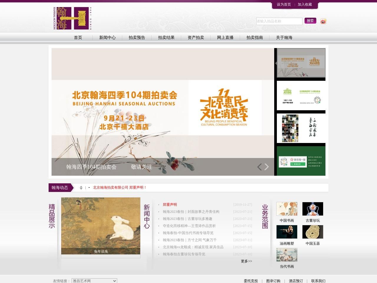 北京翰海拍卖有限公司截图