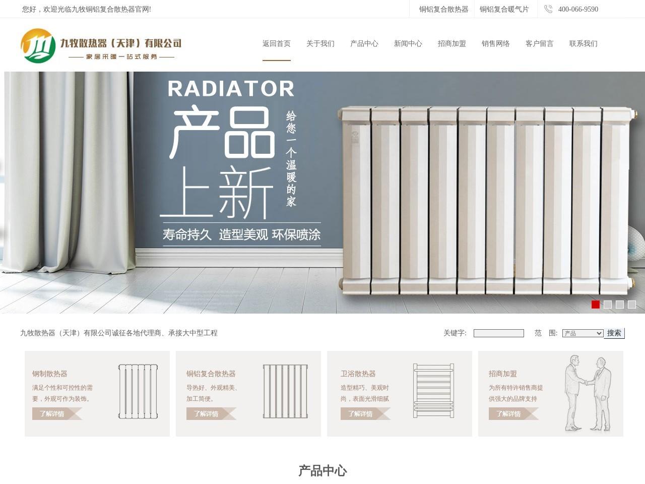铝复合散热器截图