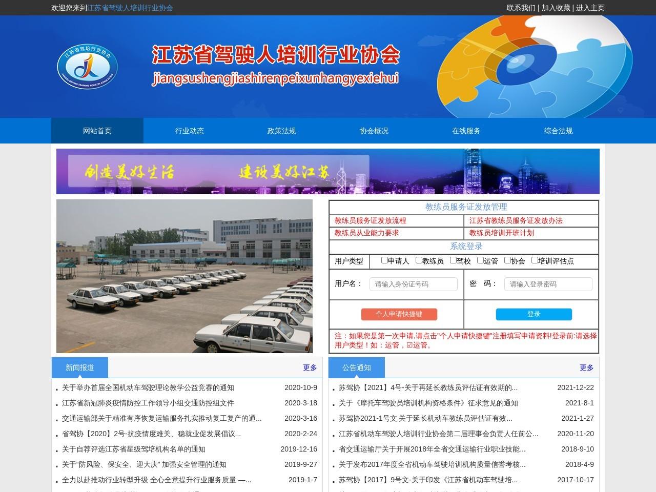 江苏省驾驶人培训行业协会截图