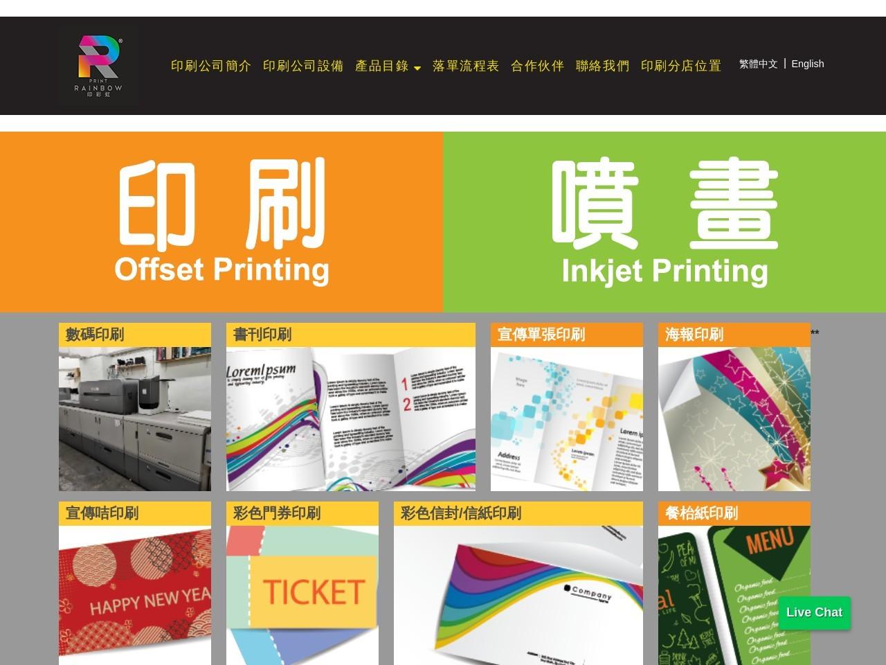 PrintRainbow印彩虹香港印刷公司截图