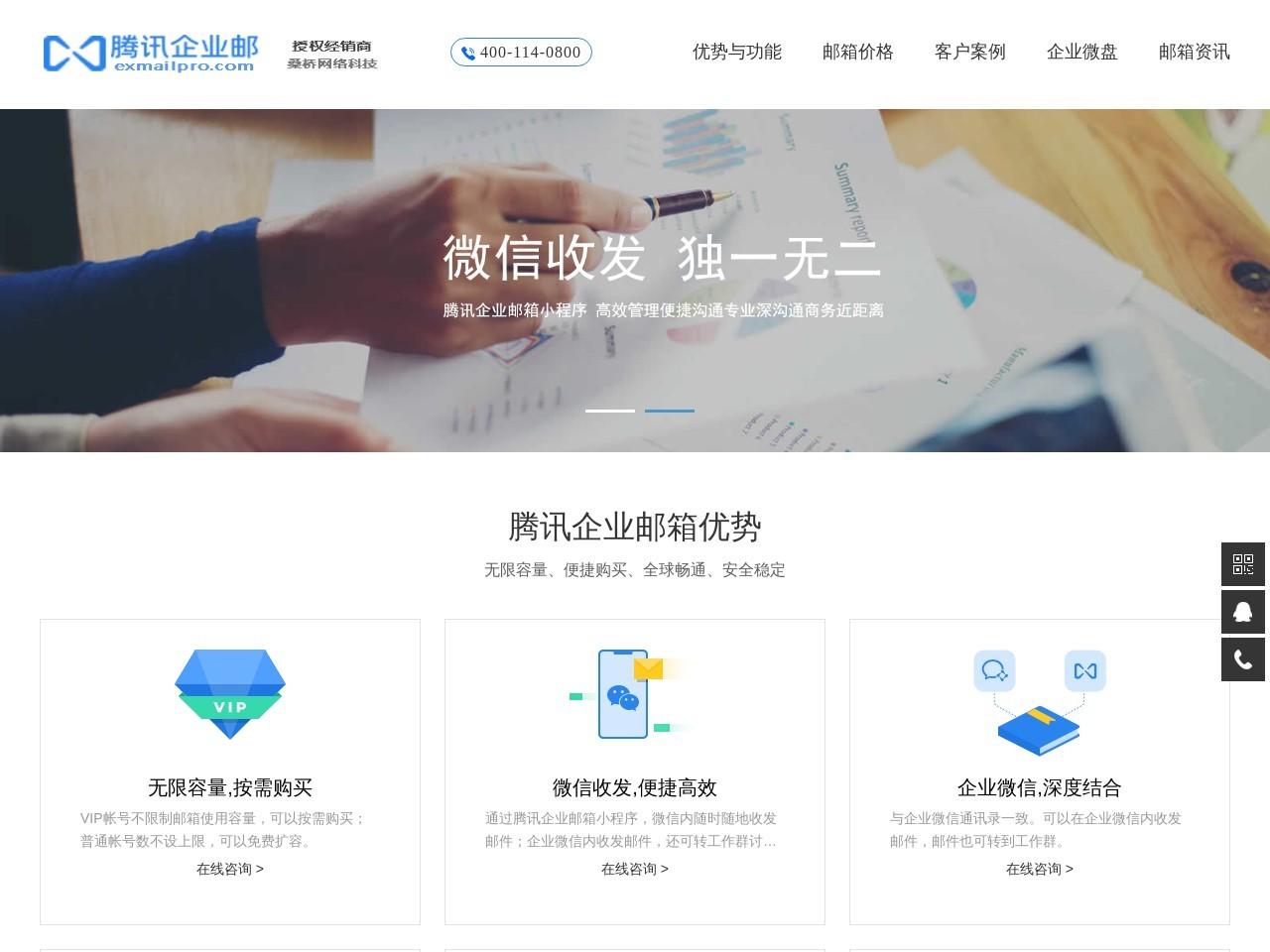 宁波企业邮箱截图