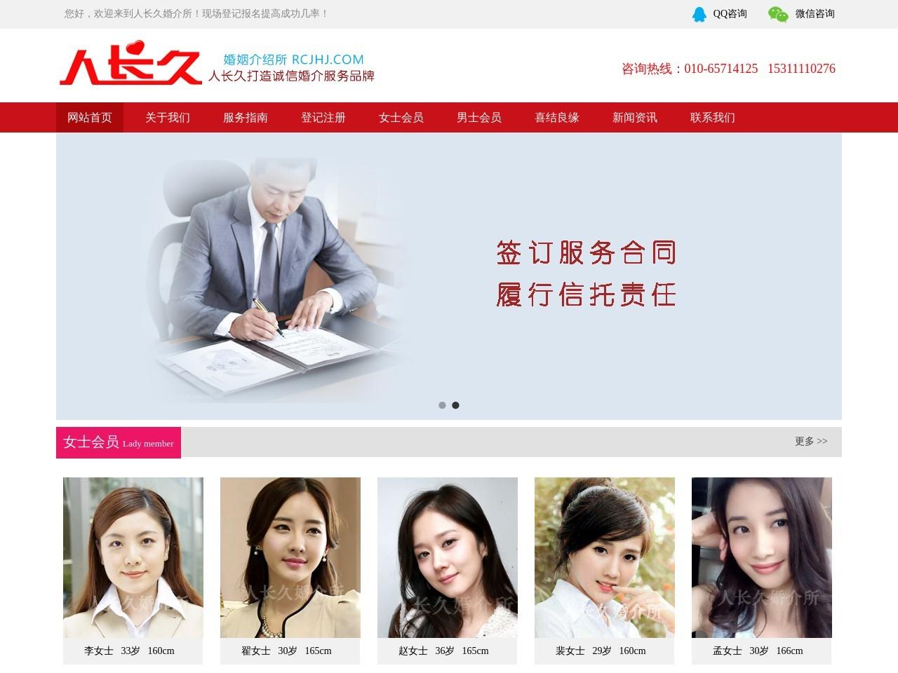北京婚介网截图