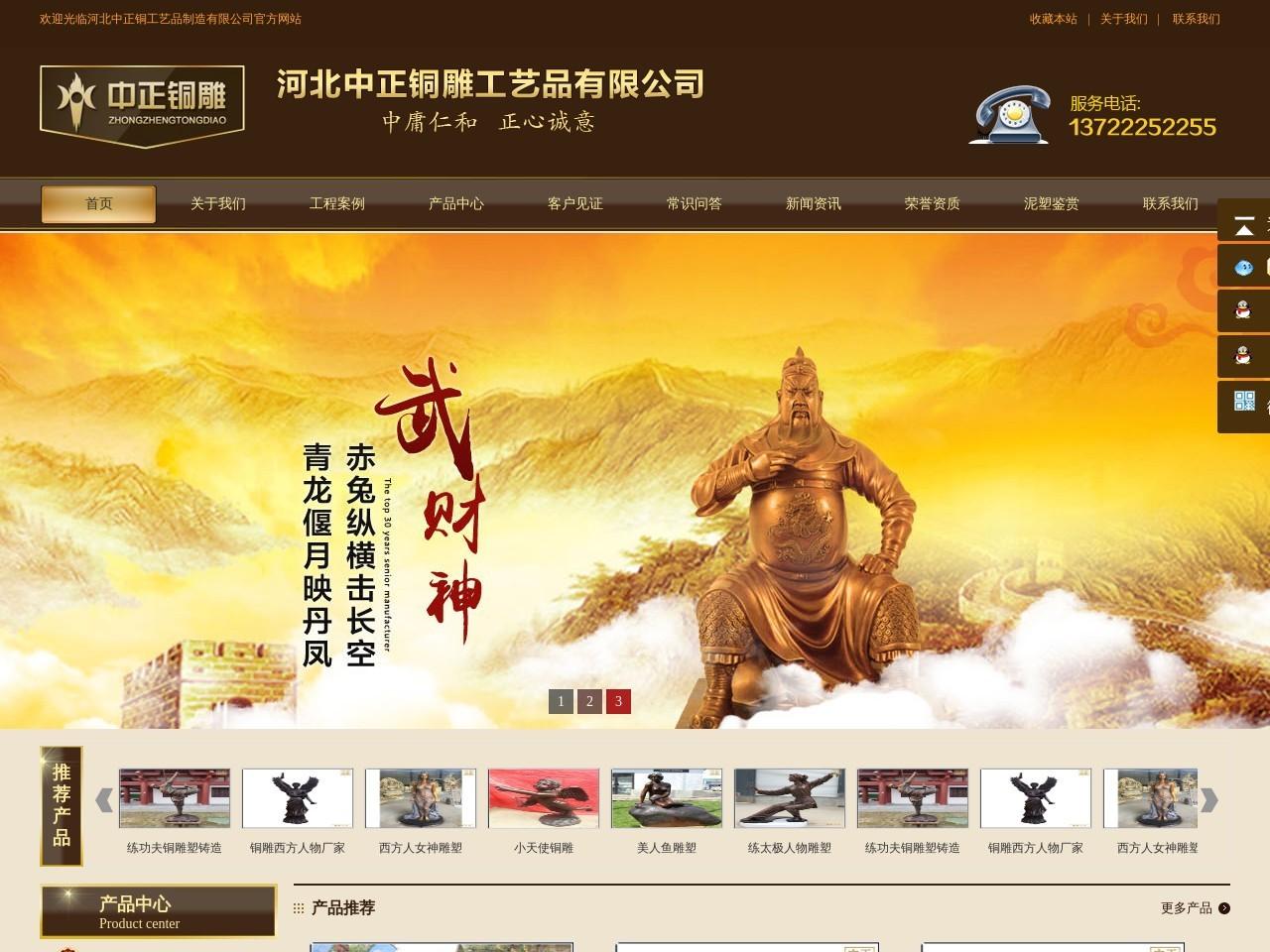 河北专业制作铸铜人物雕塑厂家截图