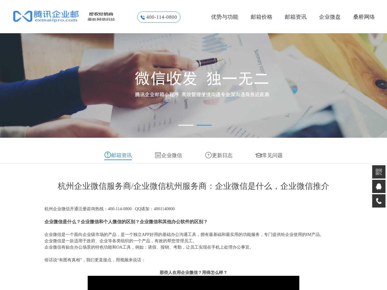 杭州企业微信服务商截图