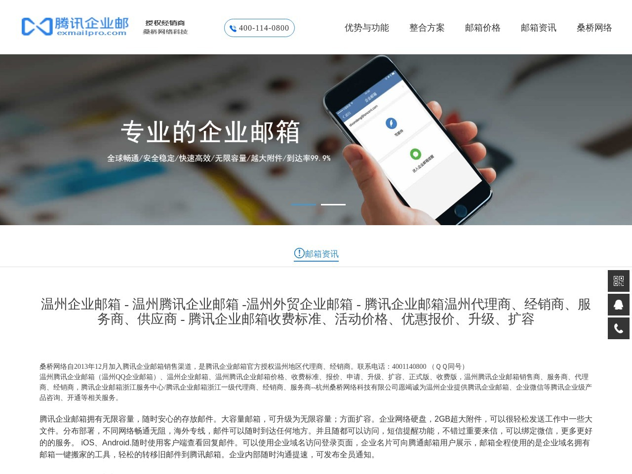 温州腾讯企业邮箱截图