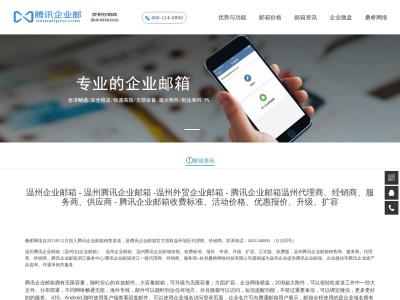 温州腾讯企业邮箱