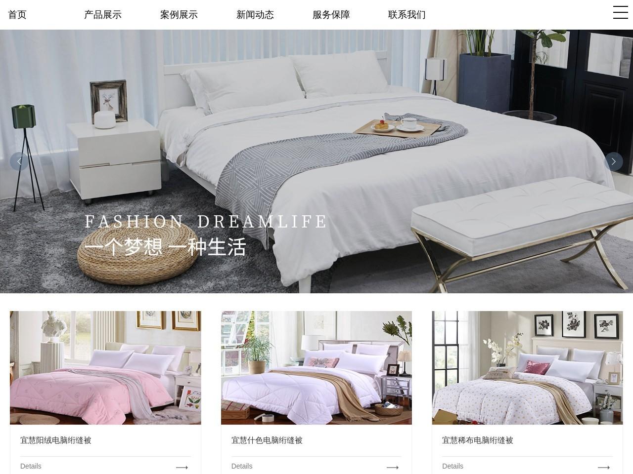 宜慧棉被四川珍禧纺织品有限公司截图