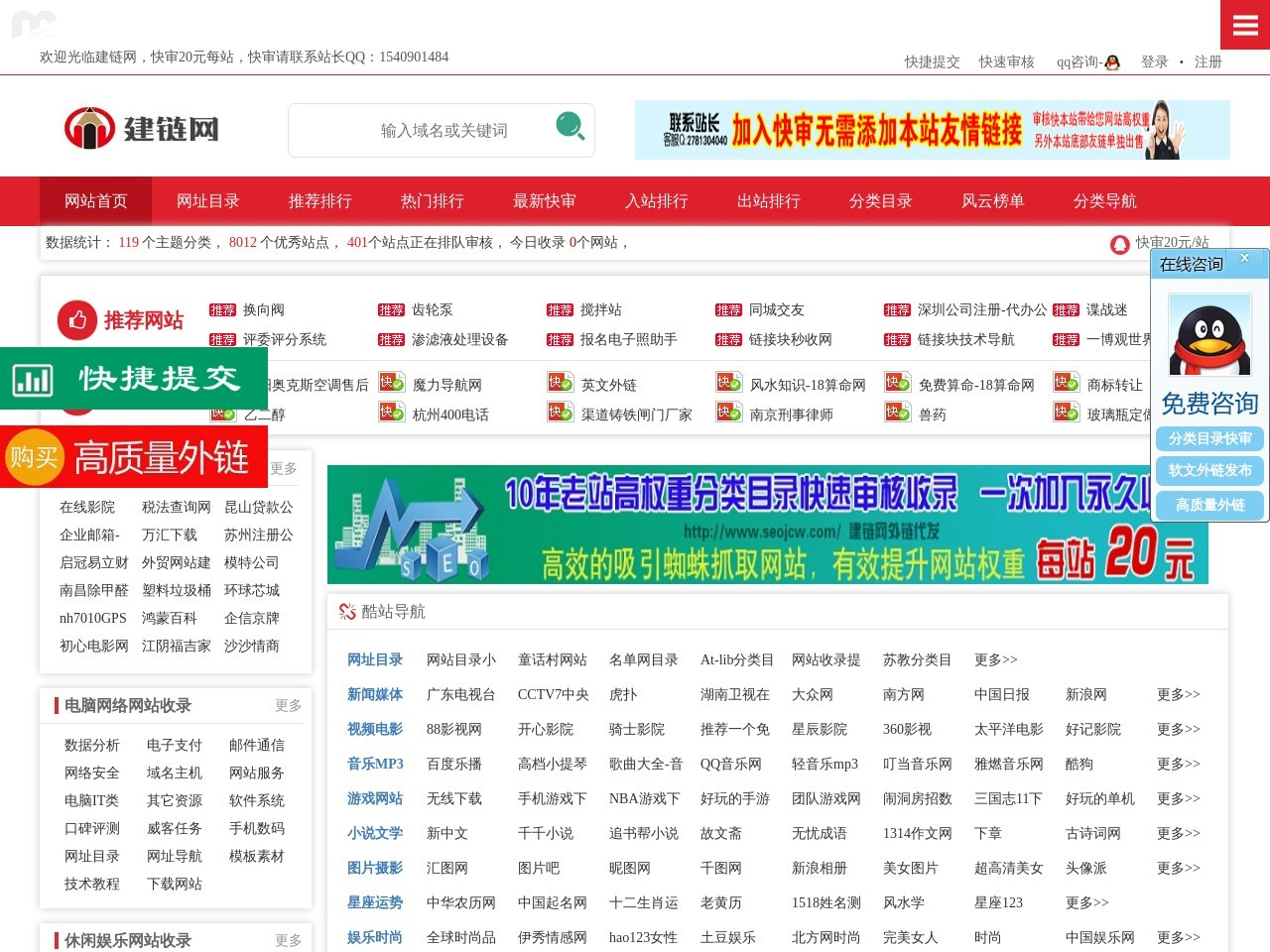 建链网中文网站收录截图