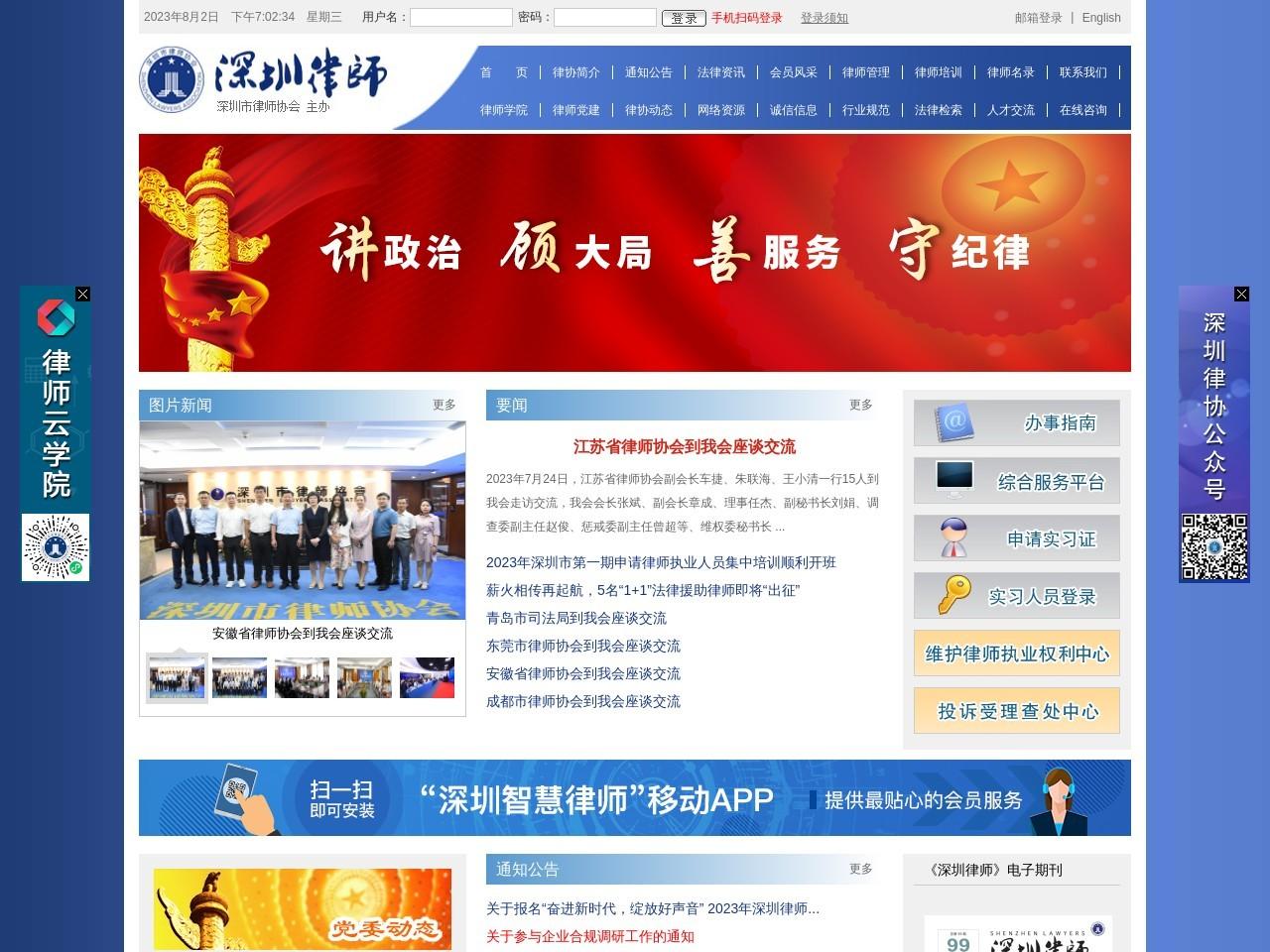 深圳市律师协会官方网站截图