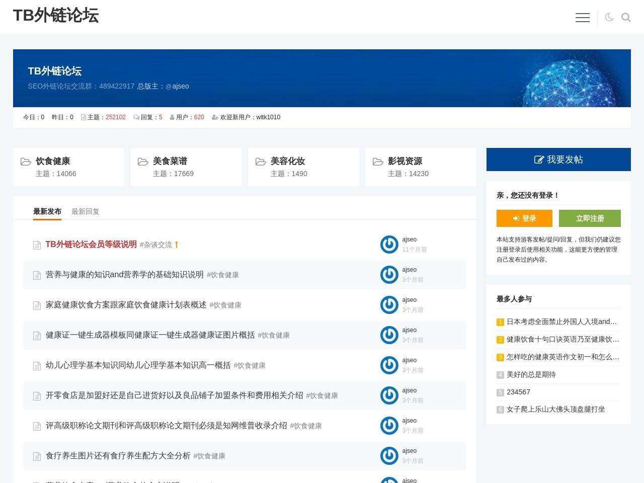 seo论坛截图