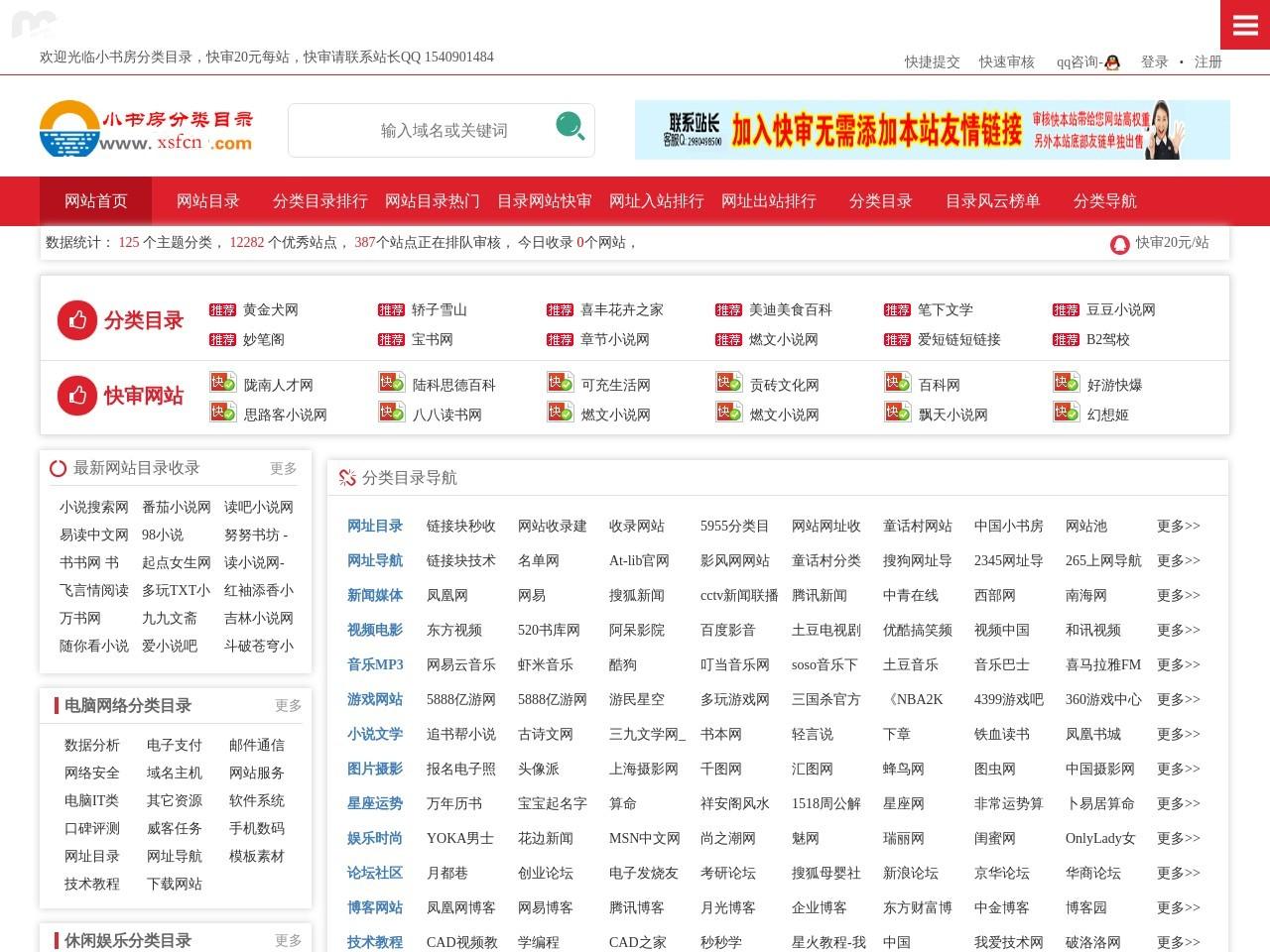 中国小书房分类目录截图