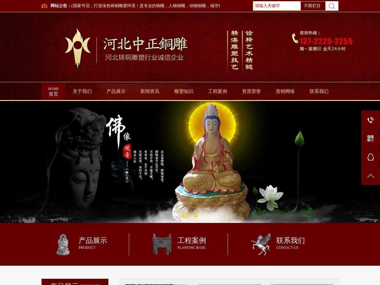 唐县中正铸铜雕塑制作生产厂家截图