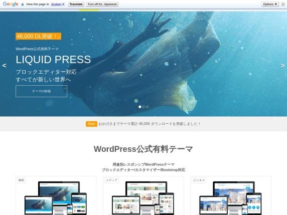 LIQUID PRESS homepage