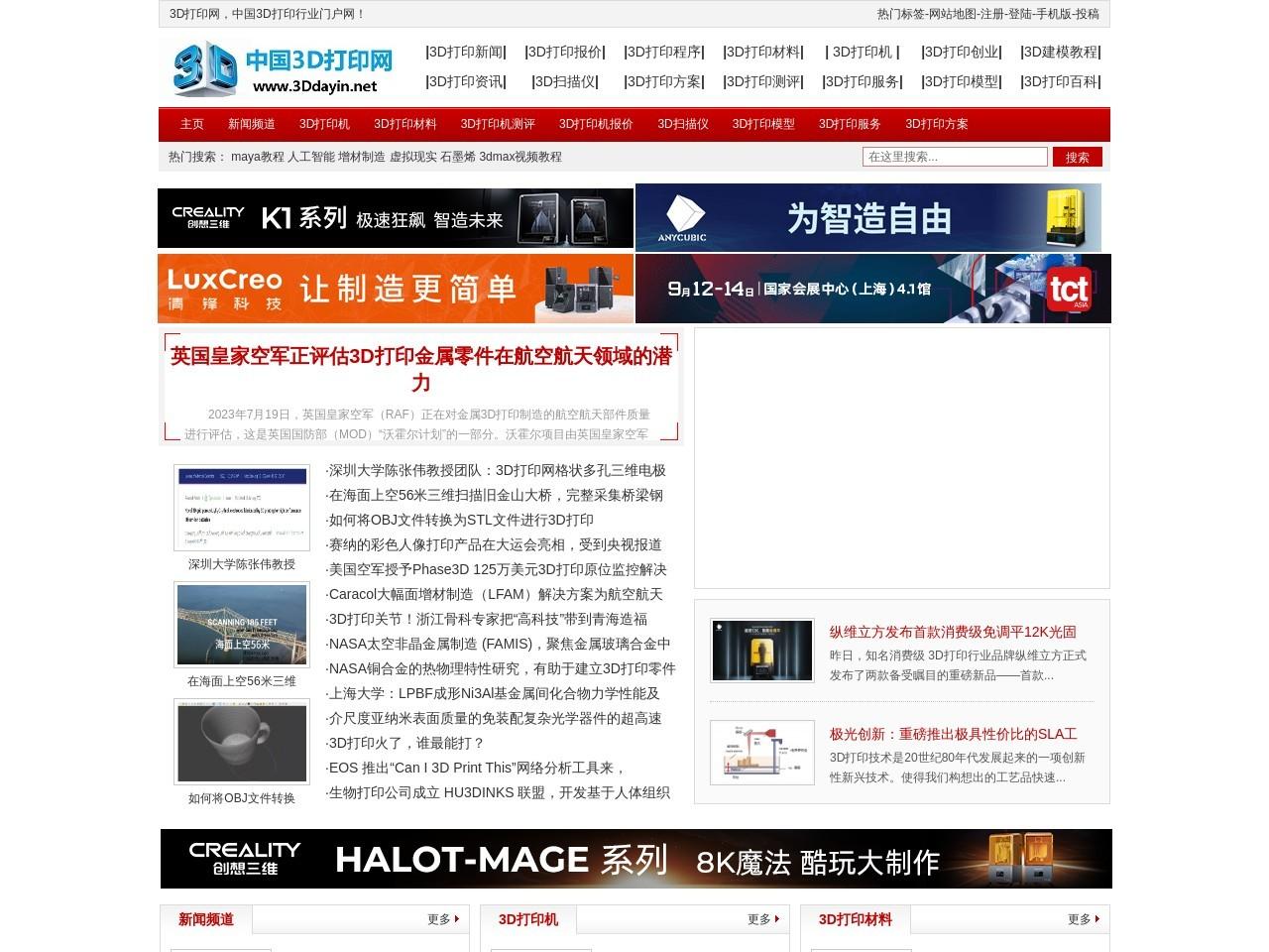 3D打印网_中国3D打印门户