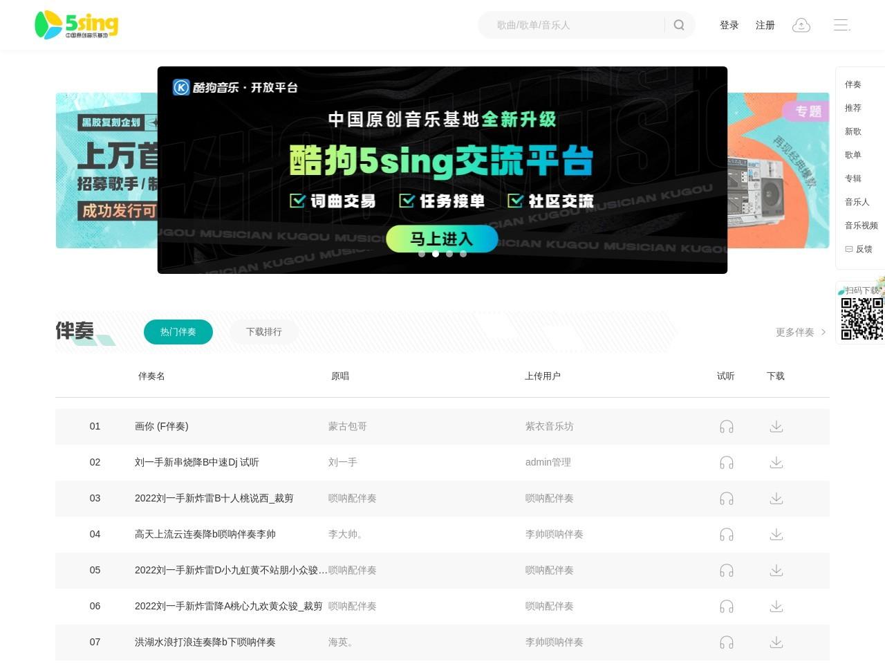 中国原创音乐基地_5SING