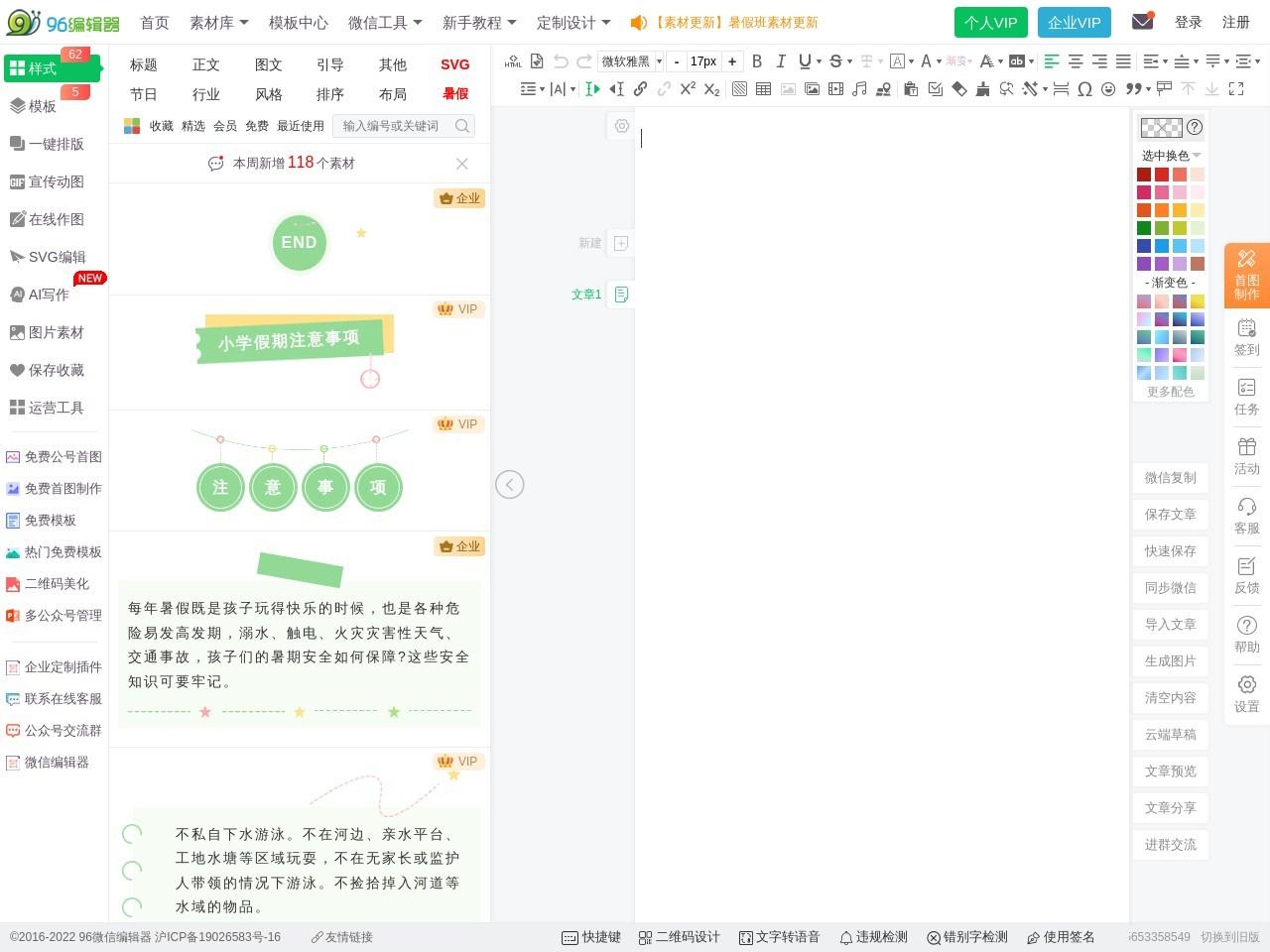 96微信编辑器_公众号排版工具