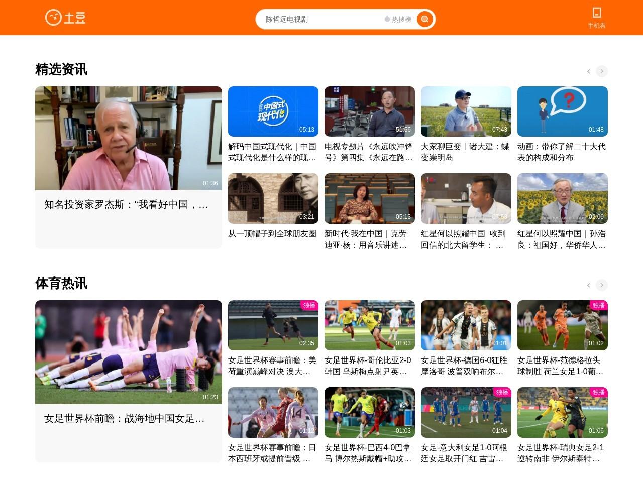 土豆网-动画频道