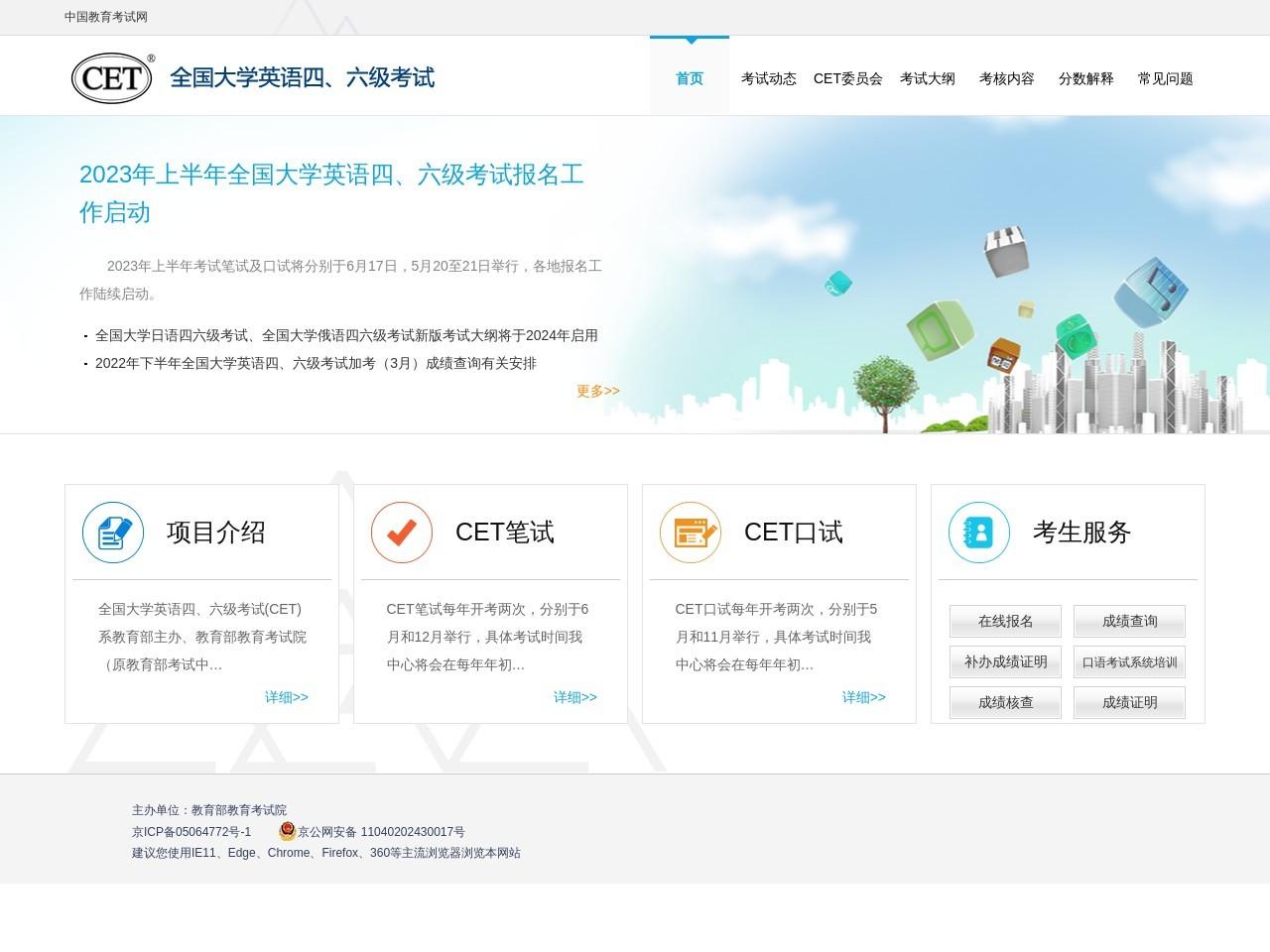 全国大学英语四、六级考试(CET) - 中国教育考试网