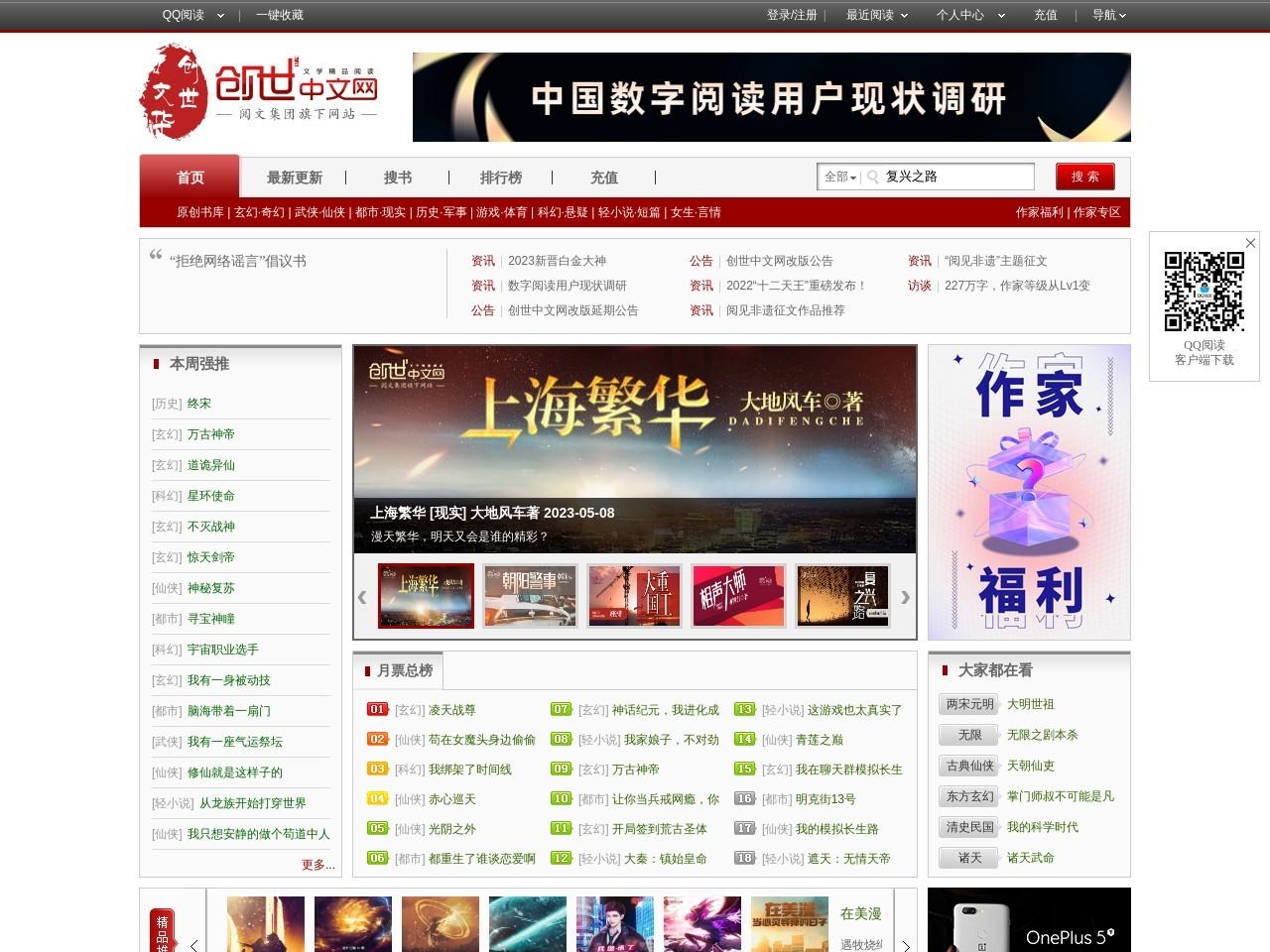 创世中文网_小说排行榜_免费小说下载网