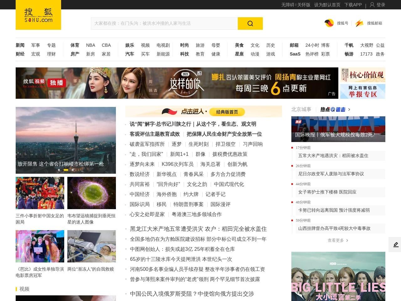 搜狐社区新闻
