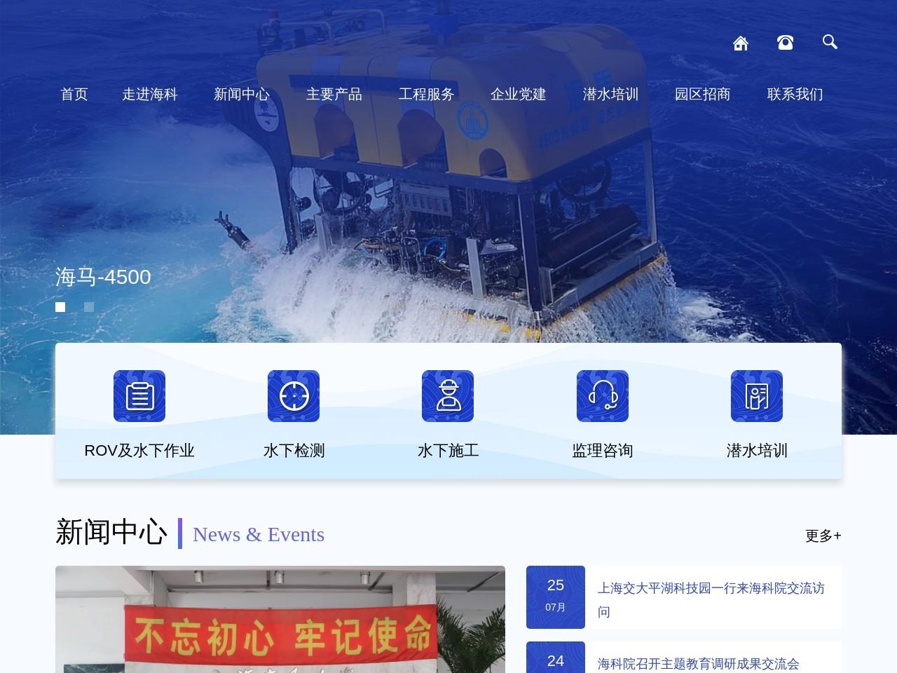 上海交大海洋水下工程科学研究院