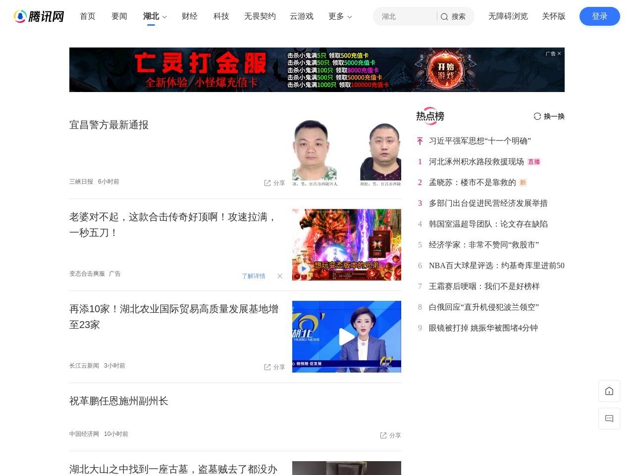 腾讯大楚网-湖北生活门户
