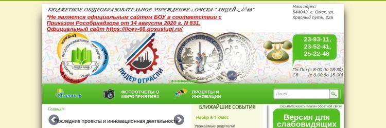 Screenshot of лицей-66.рф