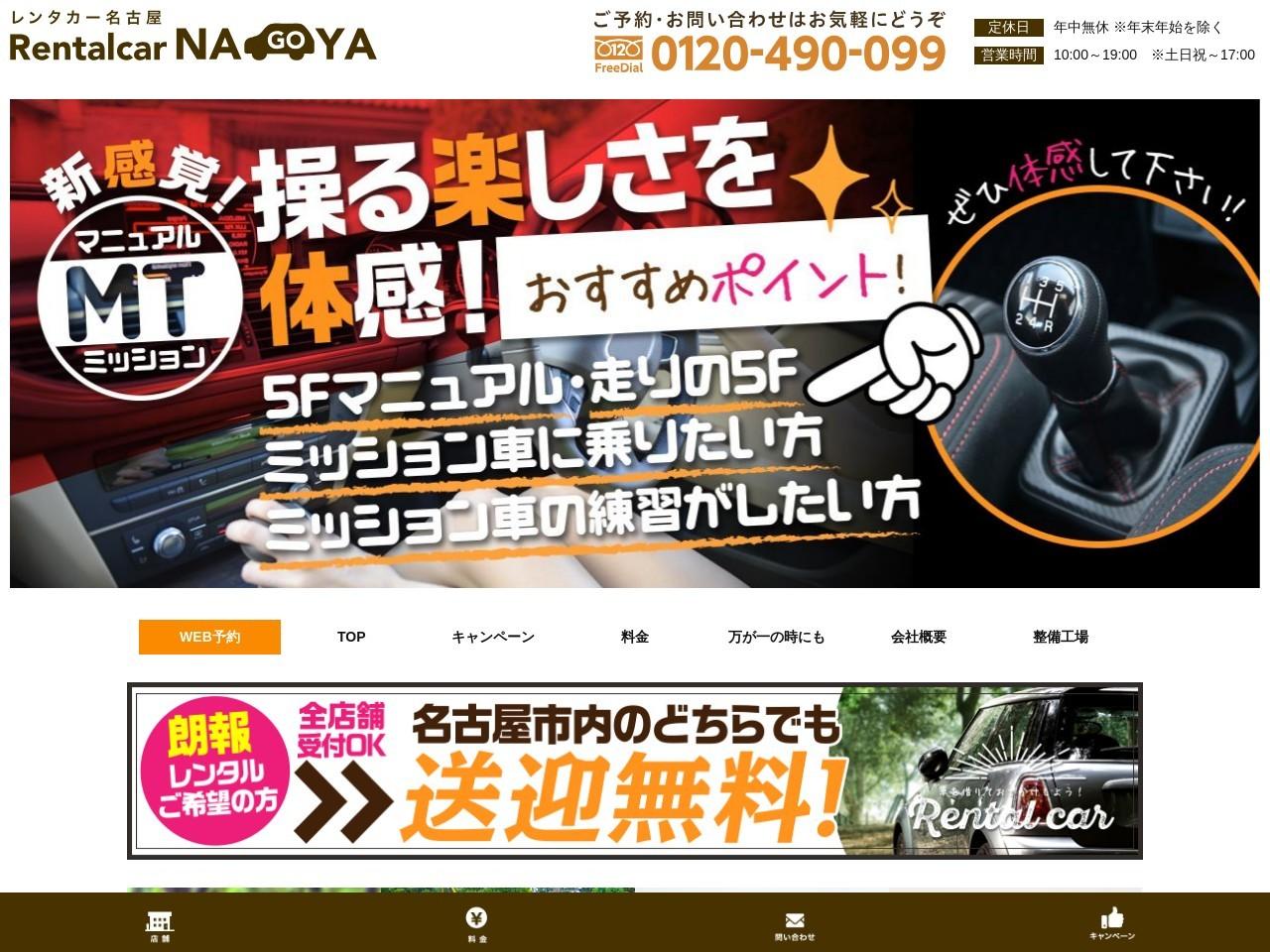 レンタカー名古屋
