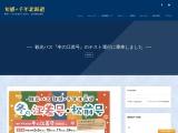 旬感・千年北海道ホームページ