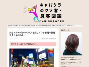 http://14-noyoru.com/